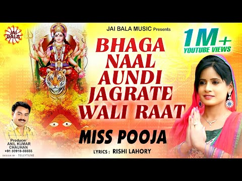 Bhaga Naal Aundi जगराते वाली रात || Top Mata Bhajan || Jogan Maiya Di || Miss Pooja