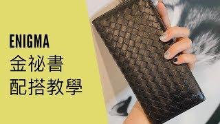 [ENIGMA皮革工場] (AA04) 手工編織羊皮長形錢包