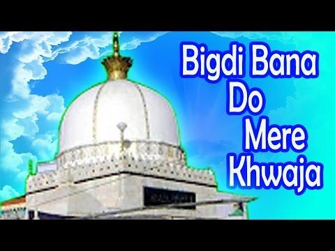 बिगड़ी बना दो मेरे ख्वाजा    Bigdi Bana Do Mere Khwaja    Best Qawwali 2017    Raja Hasan