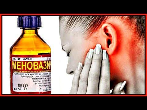 Лекарство ухо болит