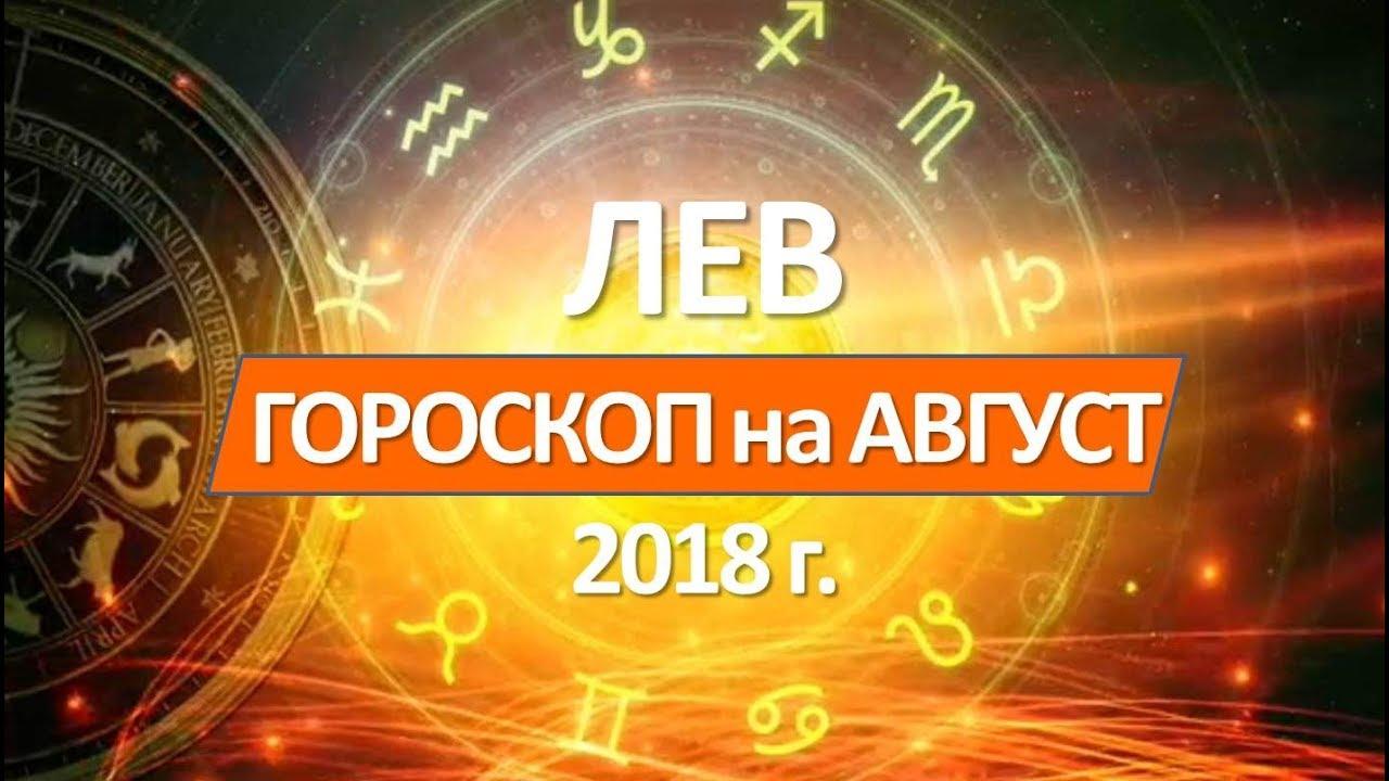 Важные даты и периоды в гороскопе на август для льва.