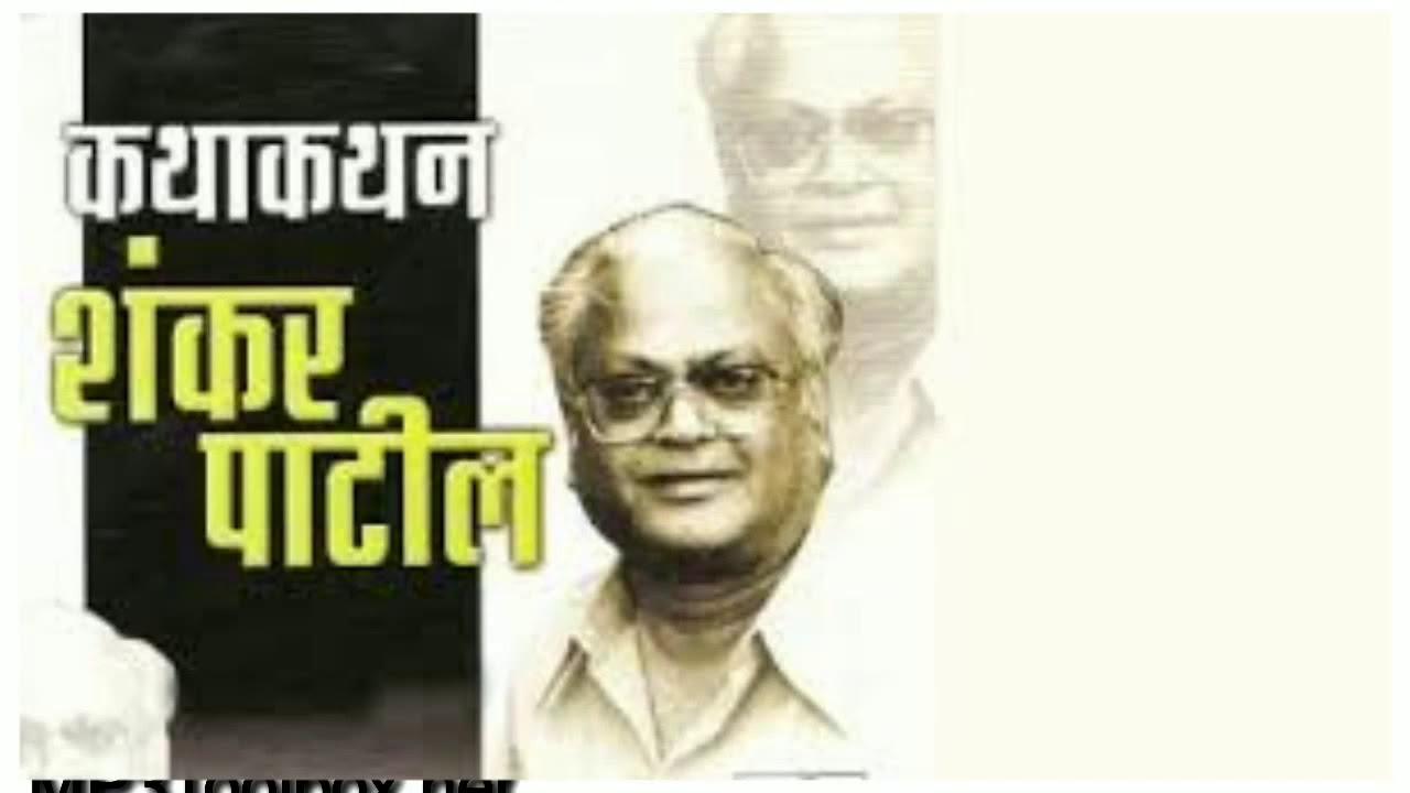 shankar patil kathakathan dhind download