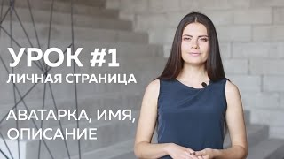 Урок №1 по SMM. Вконтакте: аватарка, имя, описание