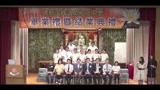 2017-07-05 佛教茂峰法師紀念中學 畢業禮暨結業典禮