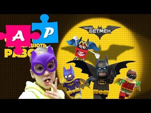 Мультфильм - Lego® Ниндзяго фильм - на !