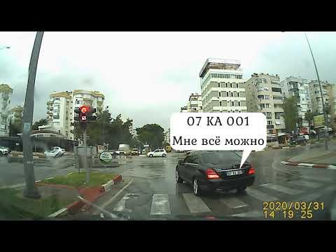 Культура вождения в Турции! И тут тоже без блатных не обошлось!
