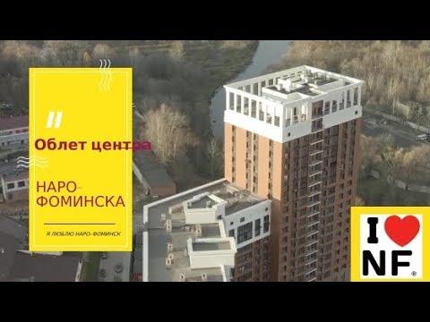 Облет территории Шелкового комбината. Новая жизнь центра Наро-Фоминска.