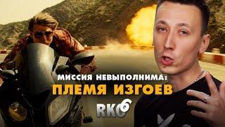 'RAP Кинообзор 6' — Миссия невыполнима: Племя изгоев