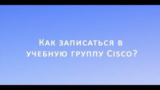 Как записаться на курсы Cisco, курсы Linux Киев(Курсы Cisco, Курсы администрирования Linux Академия Cisco (http://edu-cisco.org) проводит авторизированные тренинги, практи..., 2016-08-23T13:11:15.000Z)