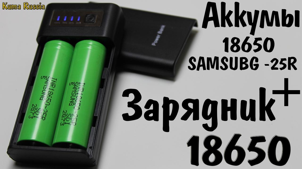 Универсальный Power Bank и Аккумуляторы 18650 Samsung 25R (Зарядник для электронных сигарет)