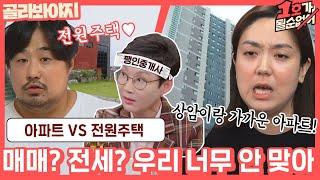 """[골라봐야지]""""아 이럴거면 그냥 따로 살아!!!"""" 서울…"""