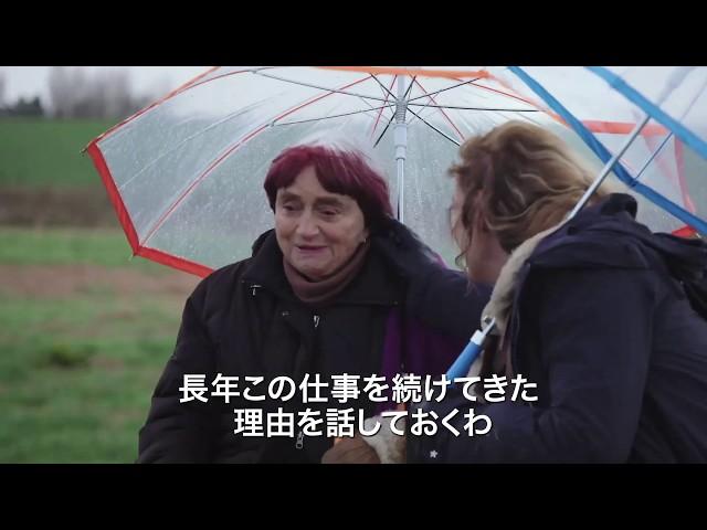 映画『アニエスによるヴァルダ』『ラ・ポワント・クールト』『ダゲール街の人々』予告編