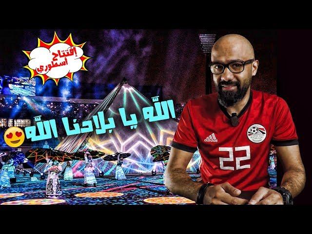حفل افتتاح اسطوري لكاس الامم الافريقية🔥 فوز مهم لمنتخب مصر.. أداء مقلق 🙄