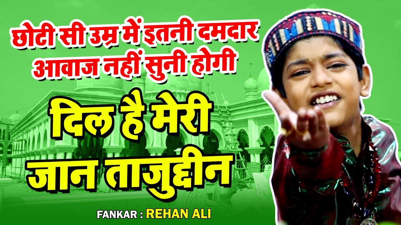 सुभान अल्लाह क्या दमदार आवाज है   Dil Hai Meri Jaan Tajuddin   Rehan Ali   Baba Tajuddin Qawwali