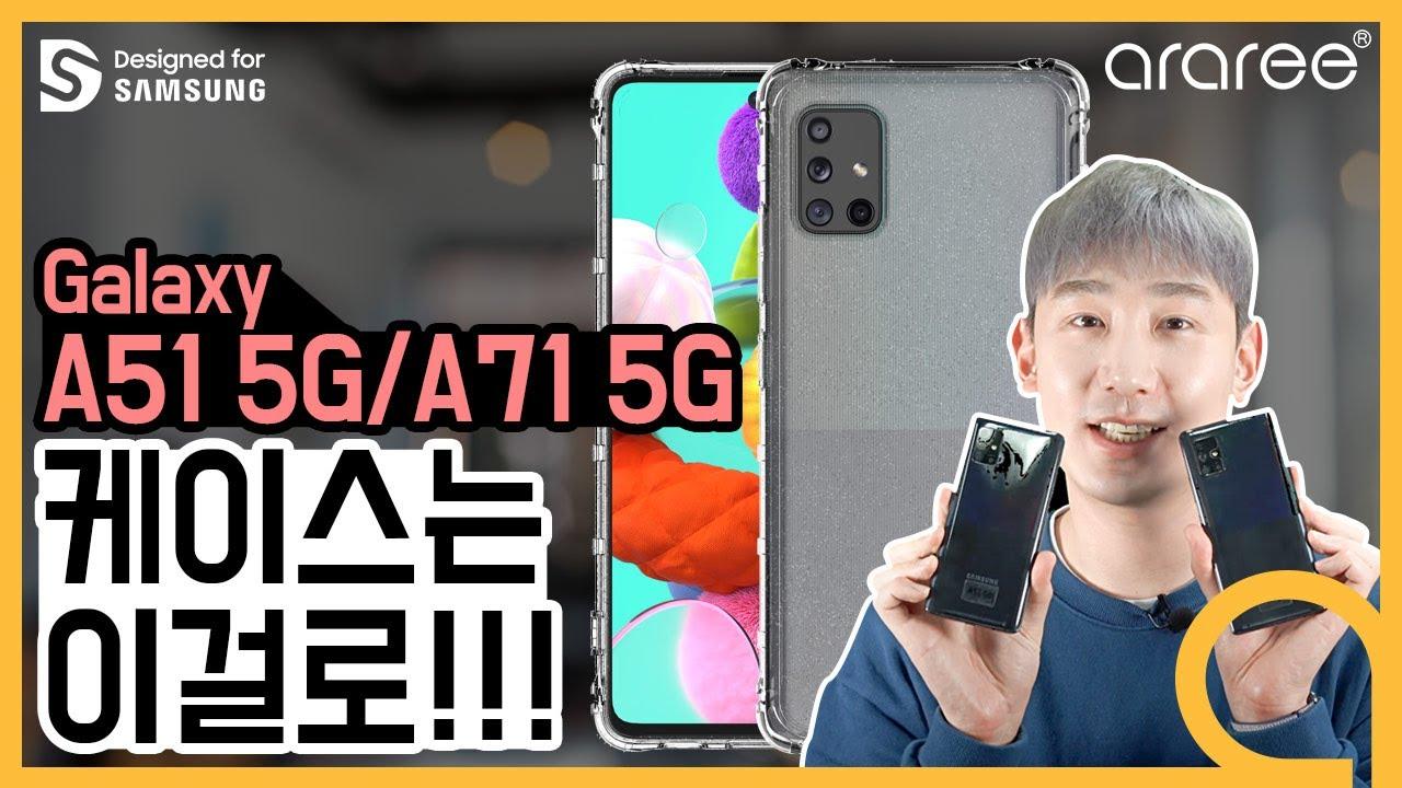 삼성의 최강 중급기 스마트폰! 갤럭시 A51 5G / A71 5G 케이스 추천합니다! [4K]