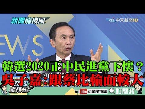 【精彩】韓選2020正中民進黨下懷? 吳子嘉:跟蔡英文比他輸面較大!