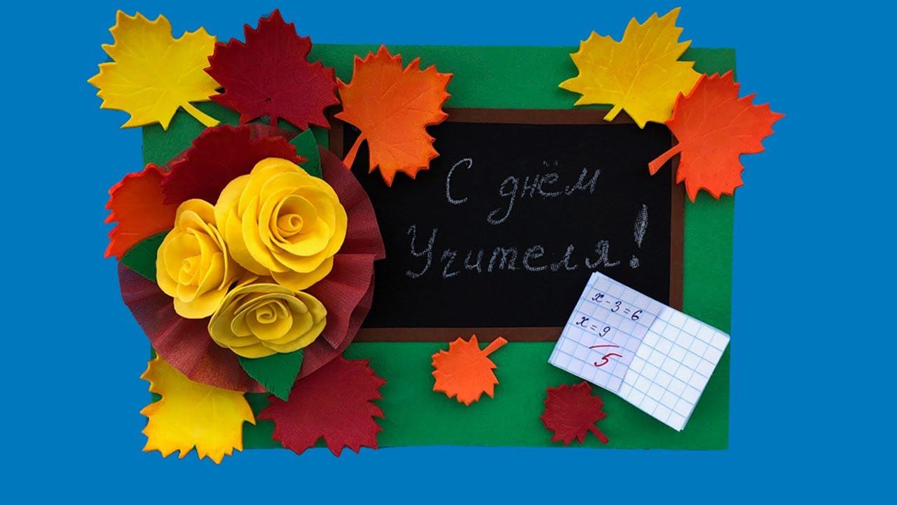 Открытки, открытка из фоамирана на день учителя