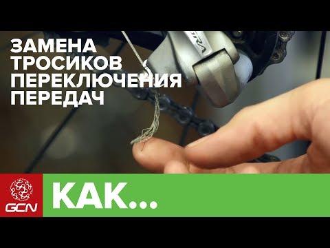 Как заменить тросики переключателей передач