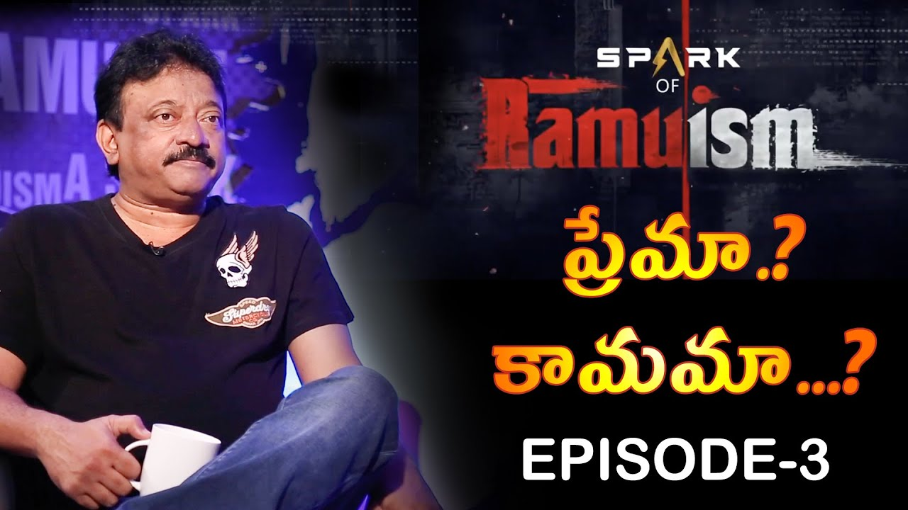 LOVE or LUST || ప్రేమా ? కామమా ? || RAMUISM 3RD FULL EPISODE  || SPARK OF RAMUISM || RAMUISM || RGV