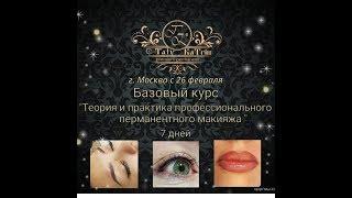 Теневая растушевка бровей от и до мастер Екатерина Потякина