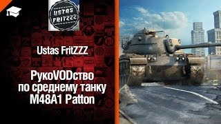 Средний танк M48A1 Patton - рукоVODство от UstasFritZZZ [World of Tanks]