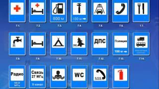 ПДД 2013: Знаки сервиса(, 2013-03-01T11:59:31.000Z)