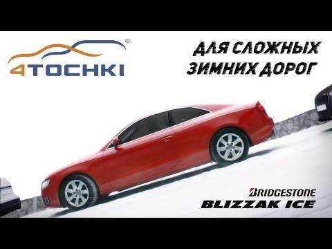 Bridgestone Blizzak ICE - для сложных зимних дорог