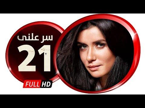 مسلسل سر علني حلقة 21 HD كاملة