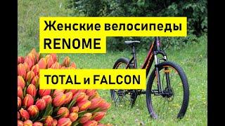 Renome TOTAL и FALCON. Обзор и сравнение женских велосипедов