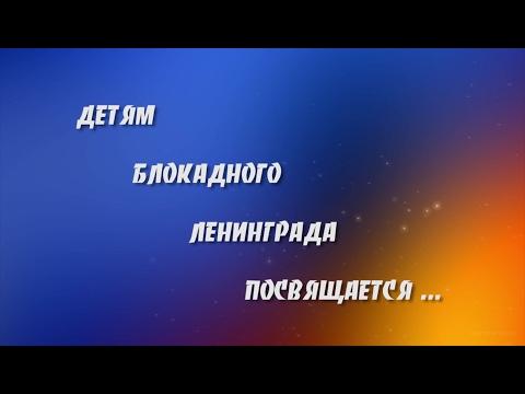 Пролог концерта, посвящённого 73-й годовщине освобождения Ленинграда.