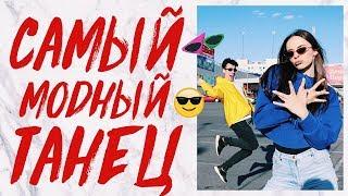 ТАНЦУЙ, КАК РЕПЕР! САМЫЙ МОДНЫЙ ТАНЕЦ  2018 | BLOCBOY JB SHOOT DANCE | HOW TO DO SHOOT DANCE