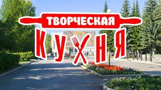 """""""Творческая кухня"""". Часть 1."""