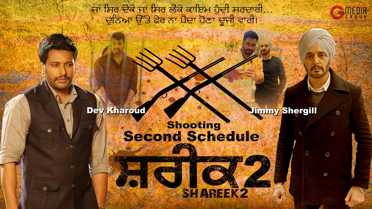 Download Shareek 2 | Jimmy Sheigill, Dev Kharoud | New Punjabi Movie | Trailer Coming Soon | G Media Group