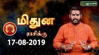 Rasi Palan | Midhunam | மிதுன ராசி நேயர்களே! இன்று உங்களுக்கு…| Gemini | 17/08/2019