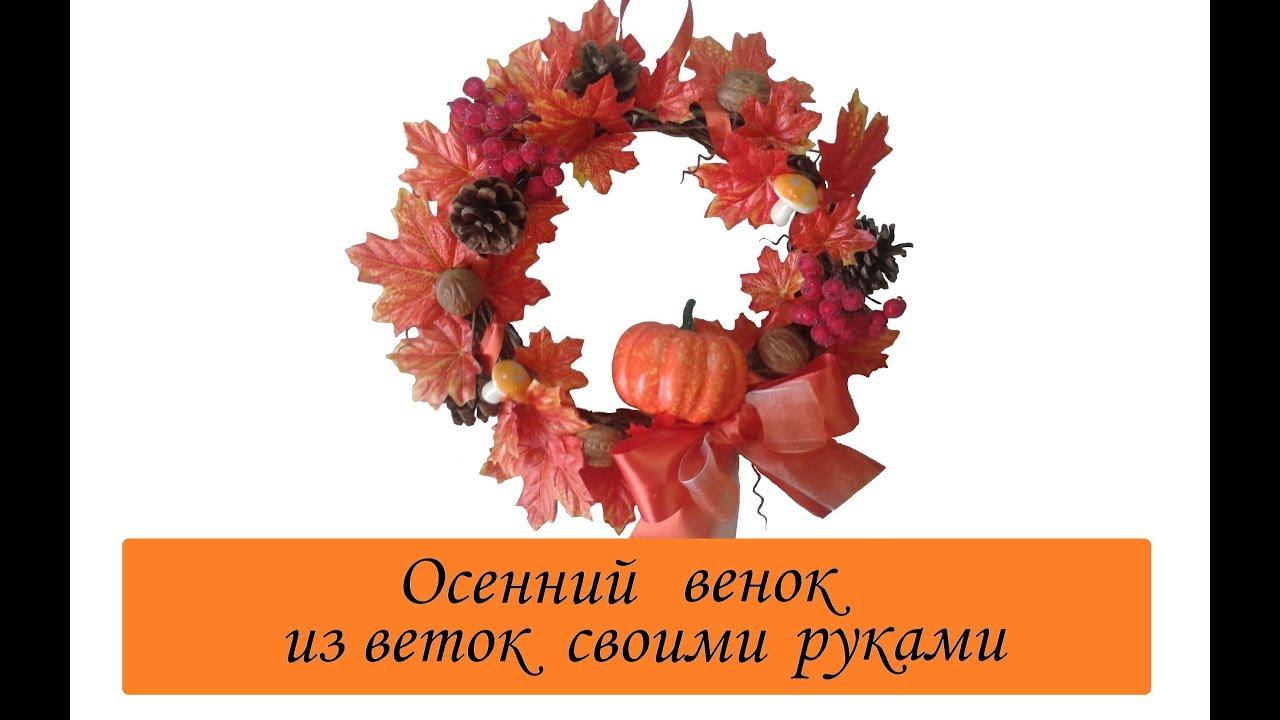 Осенний венок/ Как сделать основу для венка из веток/ Autumn Wreath/ Осенние поделки своими руками