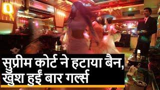 Dance Bar से हटा Ban, बार गर्ल्स ने किया SC के फैसले का स्वागत | Quint Hindi
