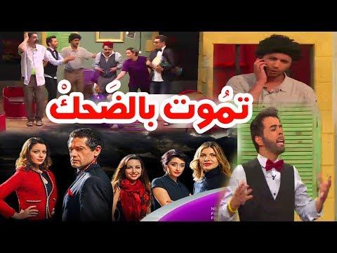 Parodie Feuilleton El Khawa  ناس سطح  تقليد  مسلسل الخاوة رائع