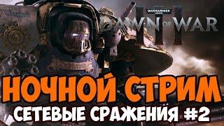 Сетевые Сражения #2 - Dawn of War 3 ночной стрим