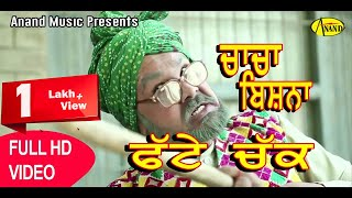 Chacha Bishna ll Fatte Chak ll Anand Music ll New Punjabi Comedy Funny Skit 2017