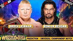 WWE 2K18 (Hindi) WRESTLEMANIA 34 - Brock Lesnar vs Roman Reigns (PS4 Pro)