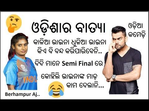 Berhampur Aj || Odisha ବାତ୍ୟା, Ind Vs Nz, Ind Vs Wi || Odia Funny Video | Khanti Berhampuriya Comedy