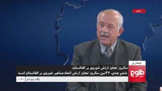 NIMA ROZ: 36th Anniversary of Soviet Union Invasion of Afghanistan Discussed