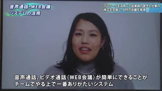 平成30年度東京ライフ・ワーク・バランス認定企業(株式会社エフスタイル)