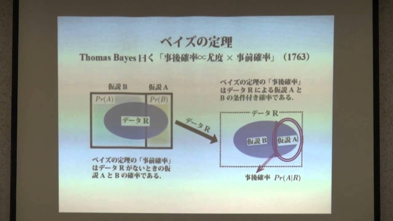 9.生物統計學概論(2):ベイズ統計學(三中 信宏 先生) - YouTube