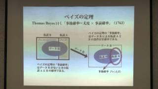 9.生物統計学概論(2):ベイズ統計学(三中 信宏 先生)