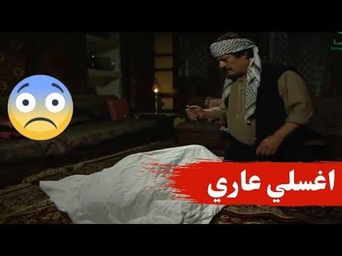 الزعيم ابو الحسن يطلب من نمر يغسل عارو ويخلص على بنتو العايبة ـ اهل الراية