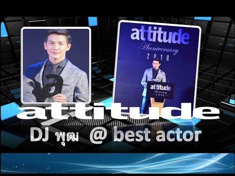 ดีเจพุฒ พุฒิชัย เกษตรสิน  รับรางวัล best actor จากนิตยสาร attitude magazine Thailand 2016