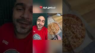 اغرب بيتزا في العالم - مش هتصدق