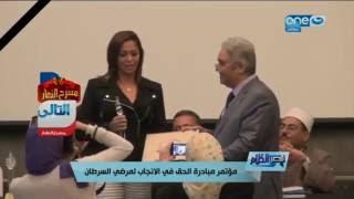 تكريم الاعلامي محمد الدسوقي رشدي وبرنامج قصر الكلام من مؤتمر مبادرة الحق في الانجاب لمرضى السرطان