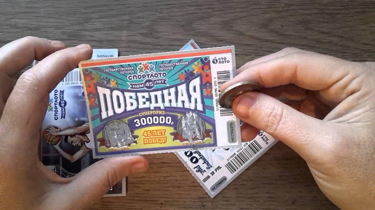 моментальные лотереи обман